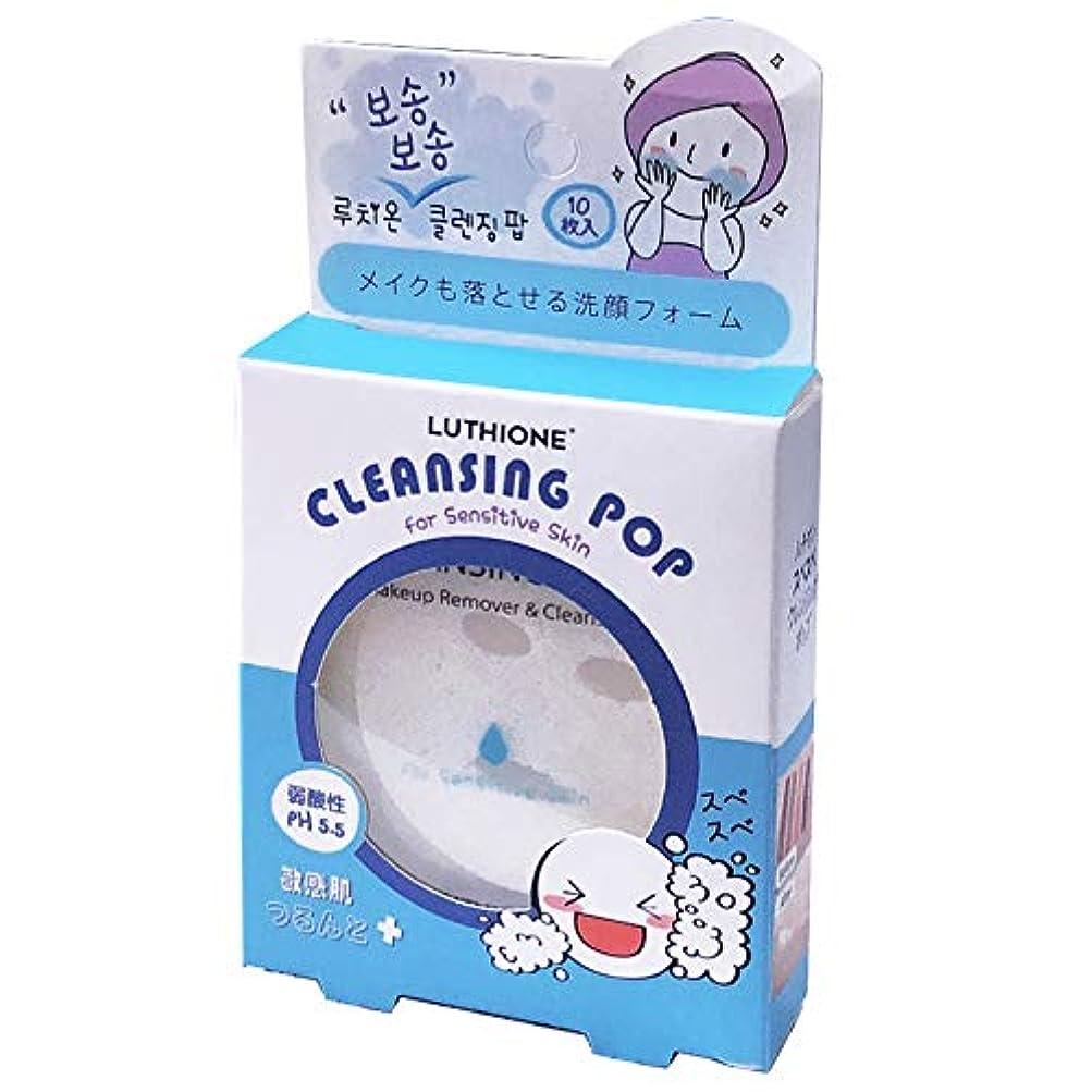コンサルタントフロー旋回【まとめ買い】ルチオン クレンジングポップ (LUTHIONE CLEANSING POP) 敏感肌 10枚入り ×2個