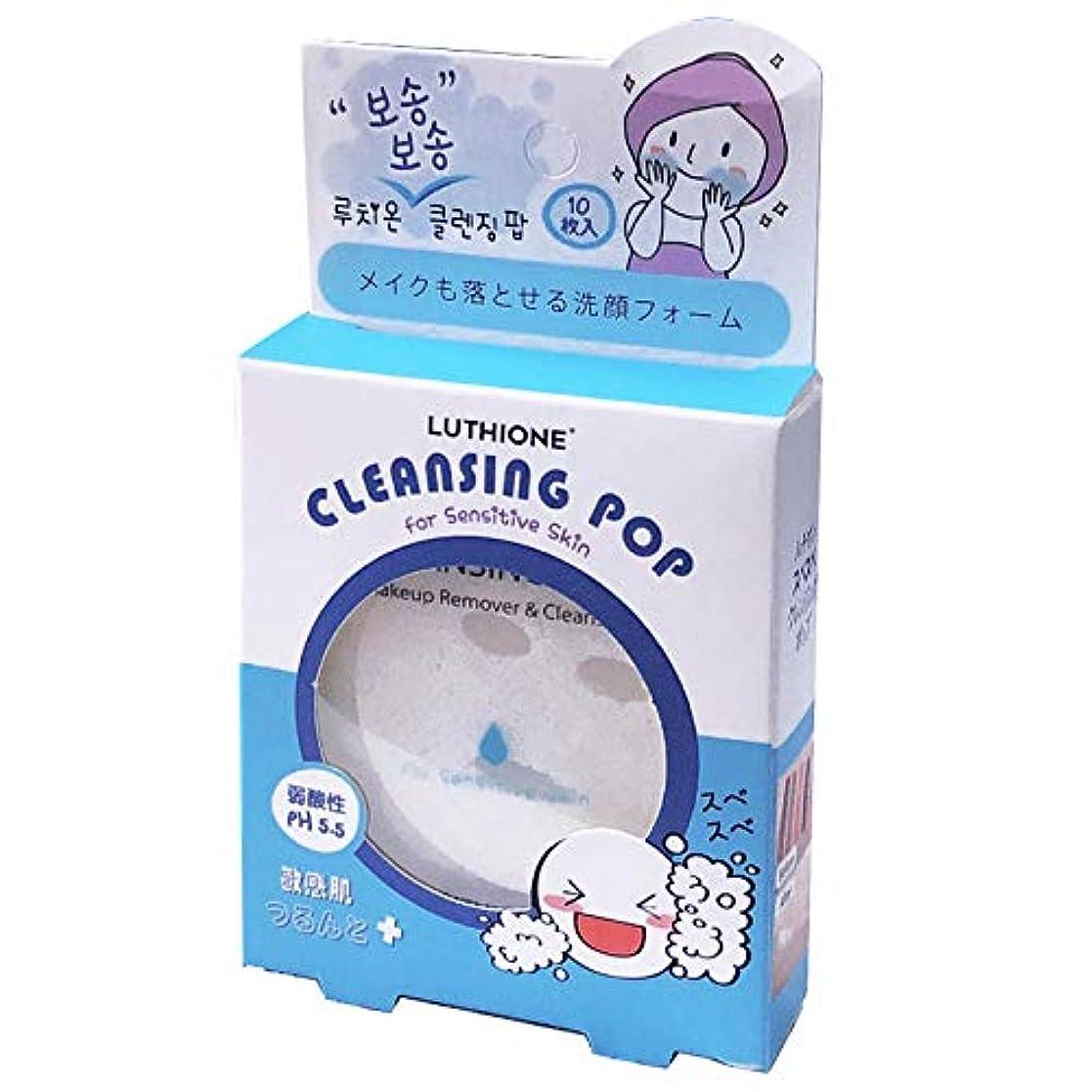 無許可カップ建築【まとめ買い】ルチオン クレンジングポップ (LUTHIONE CLEANSING POP) 敏感肌 10枚入り ×10個