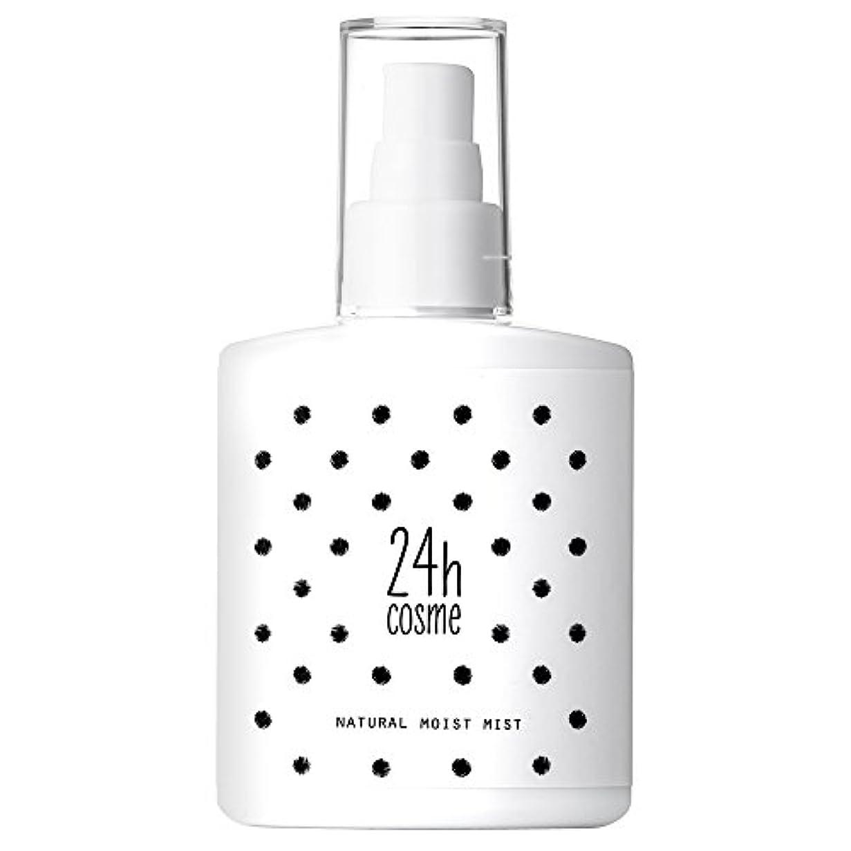 フェードアウトマート昆虫24h cosme 24 ナチュラルモイストミスト
