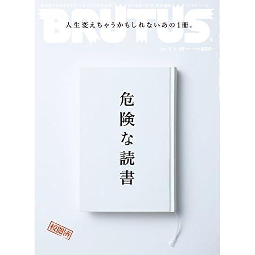 BRUTUS(ブルータス) 2017年 1/1・1/15合併号[危険な読書]