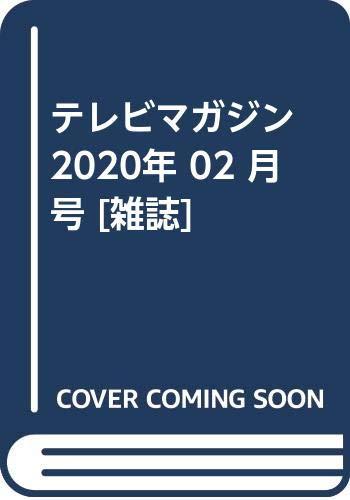 テレビマガジン 2020年 02 月号 [雑誌]