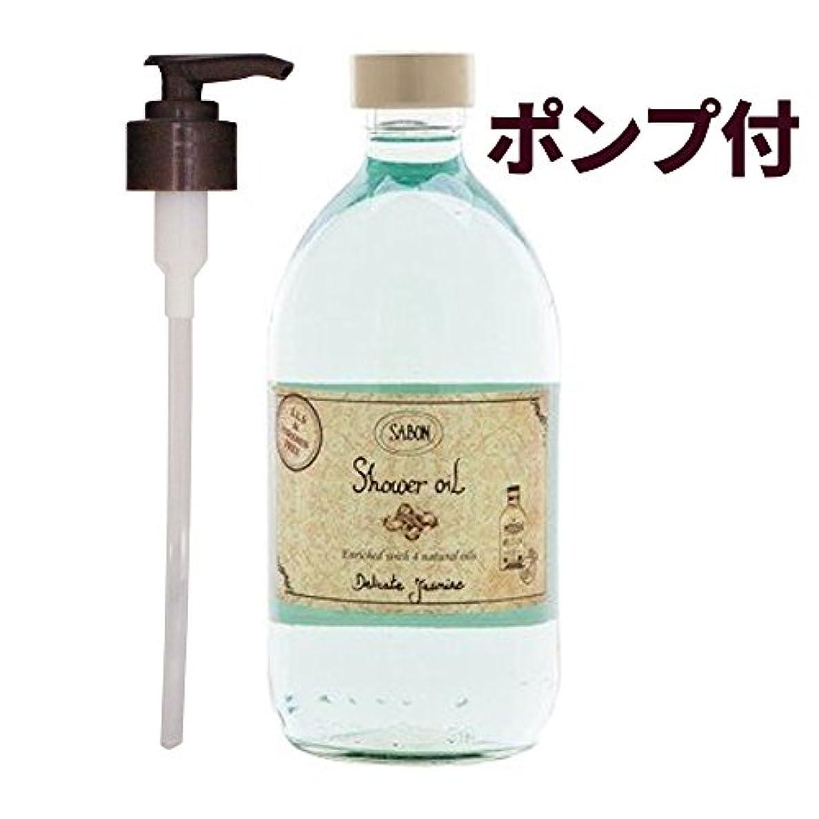 薄汚い実際に調和サボン シャワーオイル デリケートジャスミン500ml(並行輸入品)