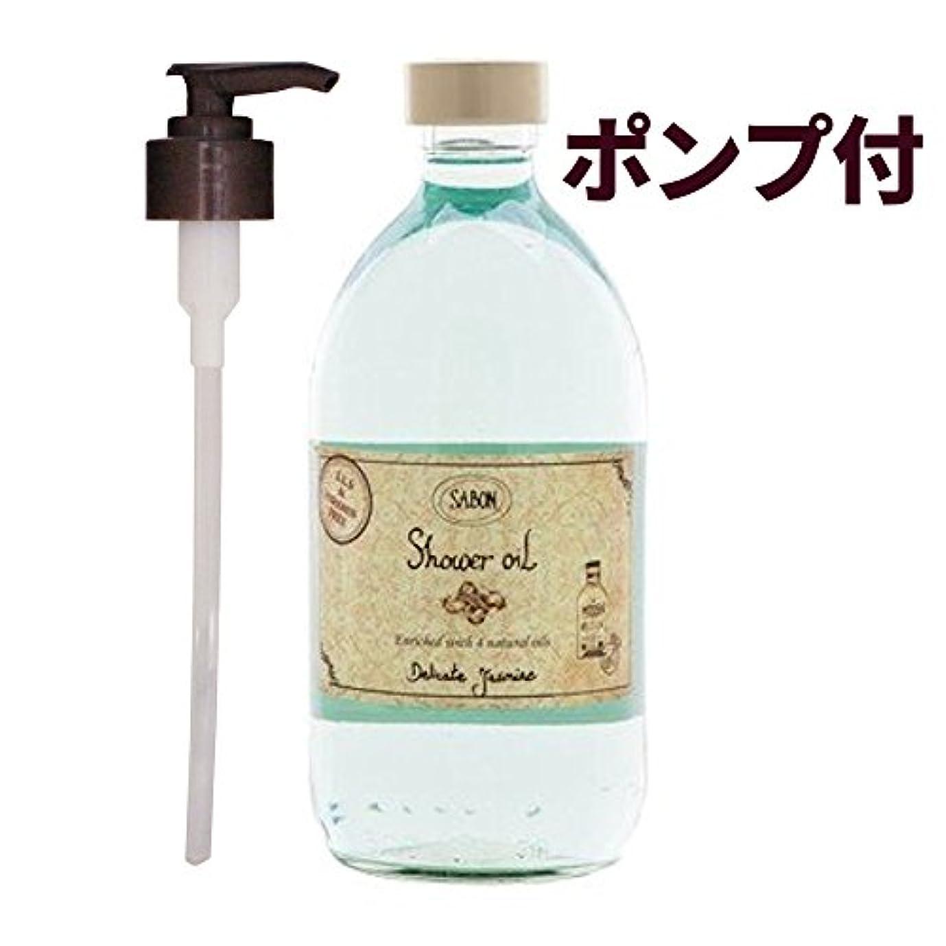 小さい苦難鎮痛剤サボン シャワーオイル デリケートジャスミン500ml(並行輸入品)