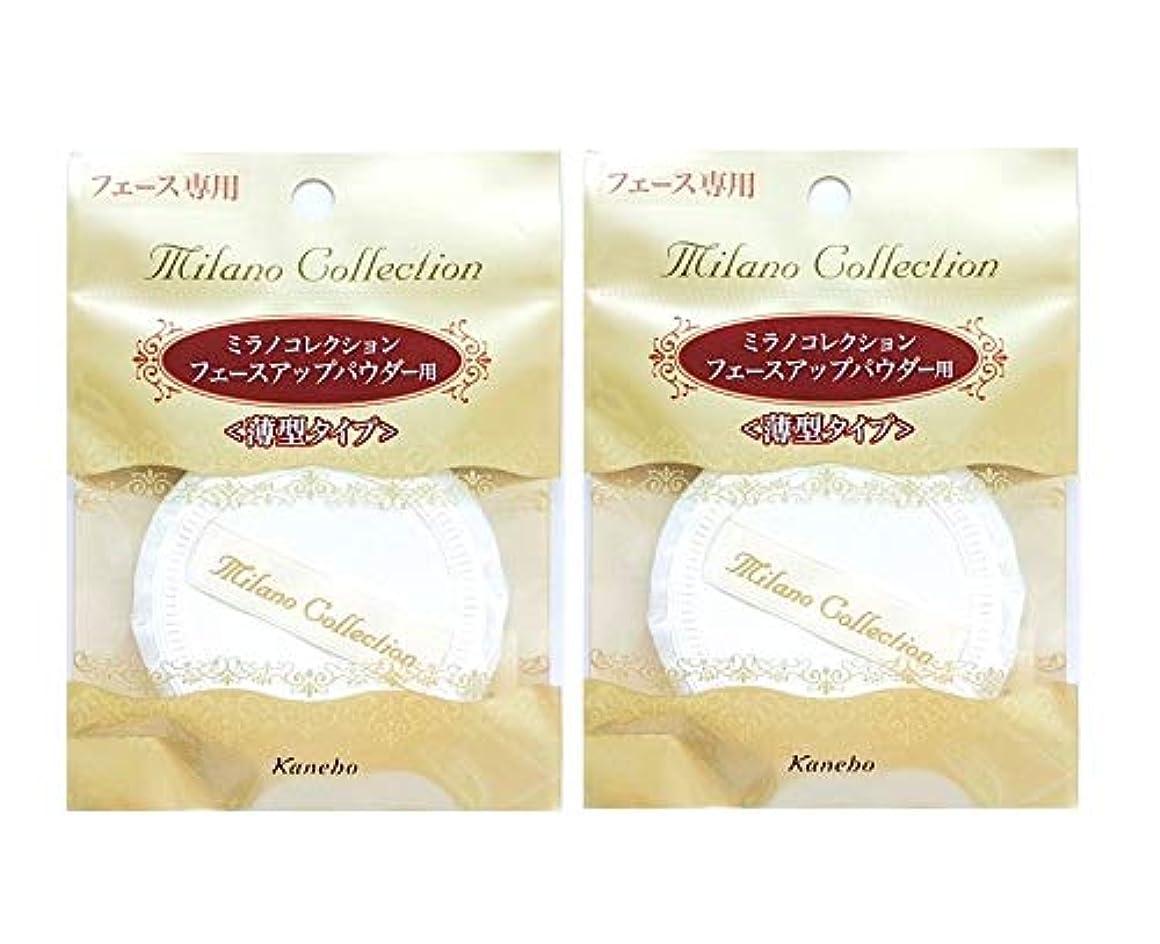 【2個】カネボウ パフ ミラノコレクション フェースアップパウダー用S