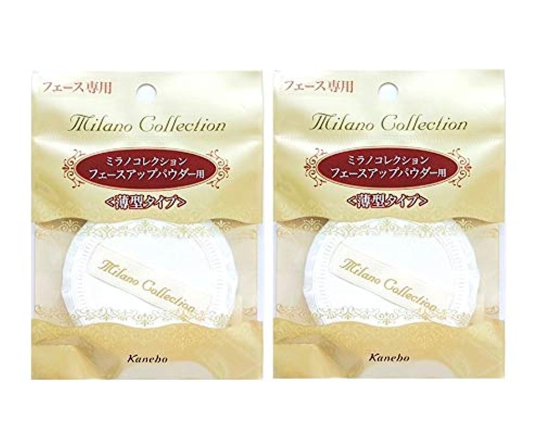 近くカストディアン塩【2個】カネボウ パフ ミラノコレクション フェースアップパウダー用S