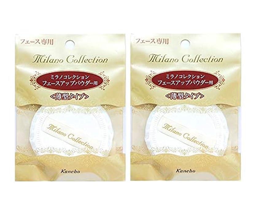 厚さ流用する鎮痛剤【2個】カネボウ パフ ミラノコレクション フェースアップパウダー用S
