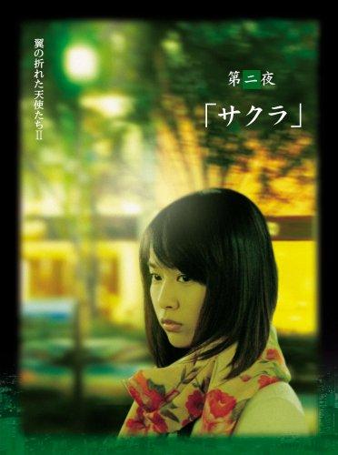 Yoshi原作『翼の折れた天使たちII』第二夜 サクラ [DVD]