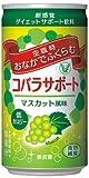 【販路限定品】大正製薬 コバラサポート マスカット風味 185ml×30缶