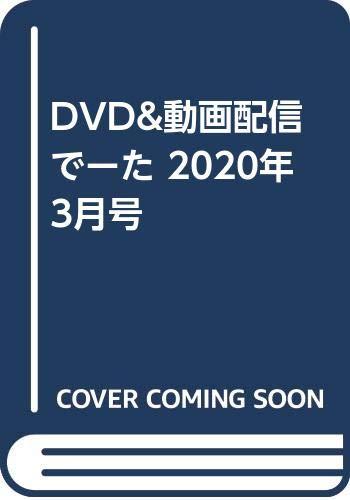 DVD&動画配信でーた 2020年3月号...