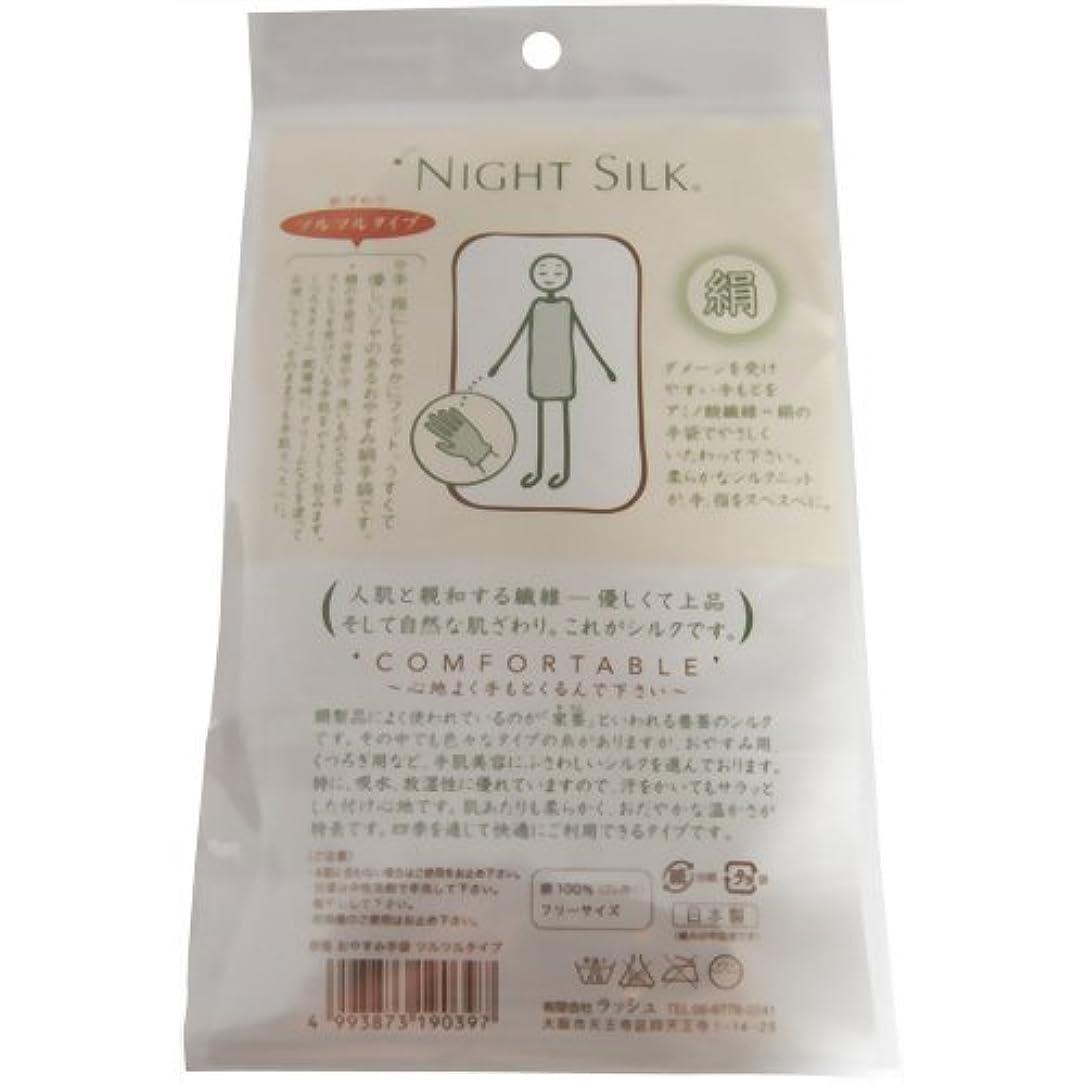安心フェローシップ実験室おやすみシルク 夏向け 絹おやすみ手袋 ツルツルタイプ