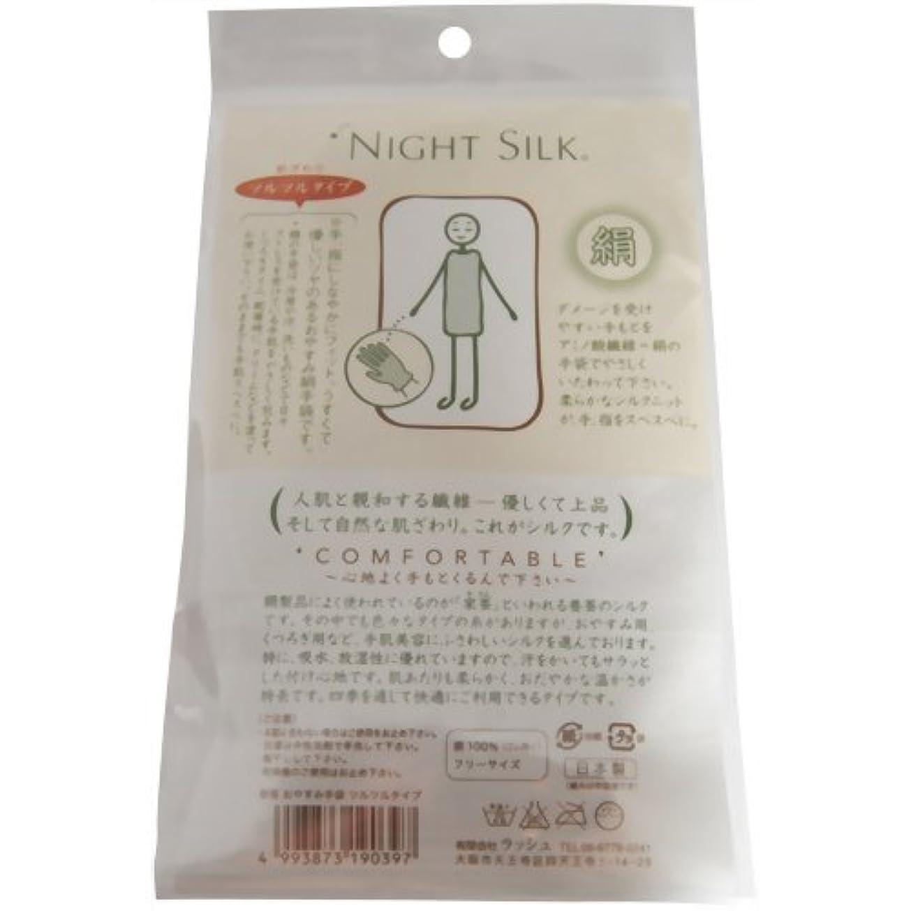 無し六分儀分泌するおやすみシルク 夏向け 絹おやすみ手袋 ツルツルタイプ