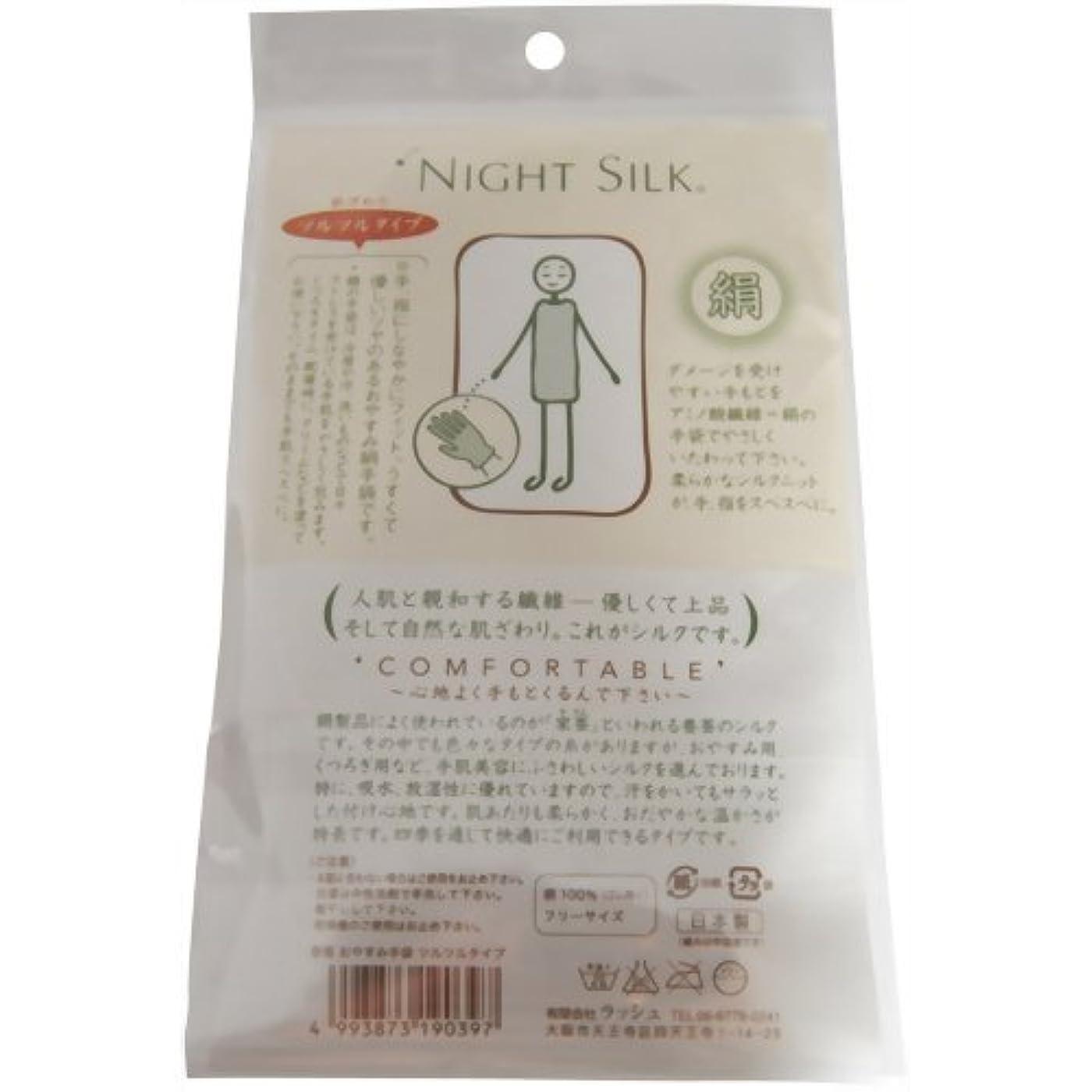 亜熱帯お勧めリーチおやすみシルク 夏向け 絹おやすみ手袋 ツルツルタイプ