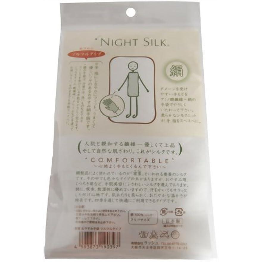 掃く時々保証おやすみシルク 夏向け 絹おやすみ手袋 ツルツルタイプ