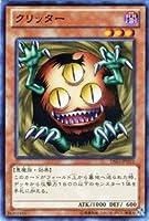 遊戯王カード 【クリッター】DS13-JPD22-N ≪ダークリターナー 収録≫