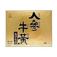 【第3類医薬品】人参牛黄カプセル 80カプセル ×5