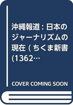 沖縄報道: 日本のジャーナリズムの現在 (ちくま新書 (1362))