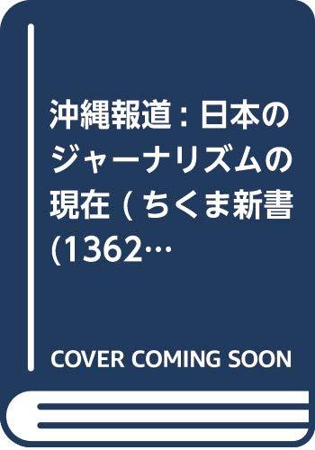 [画像:沖縄報道: 日本のジャーナリズムの現在 (ちくま新書 (1362))]
