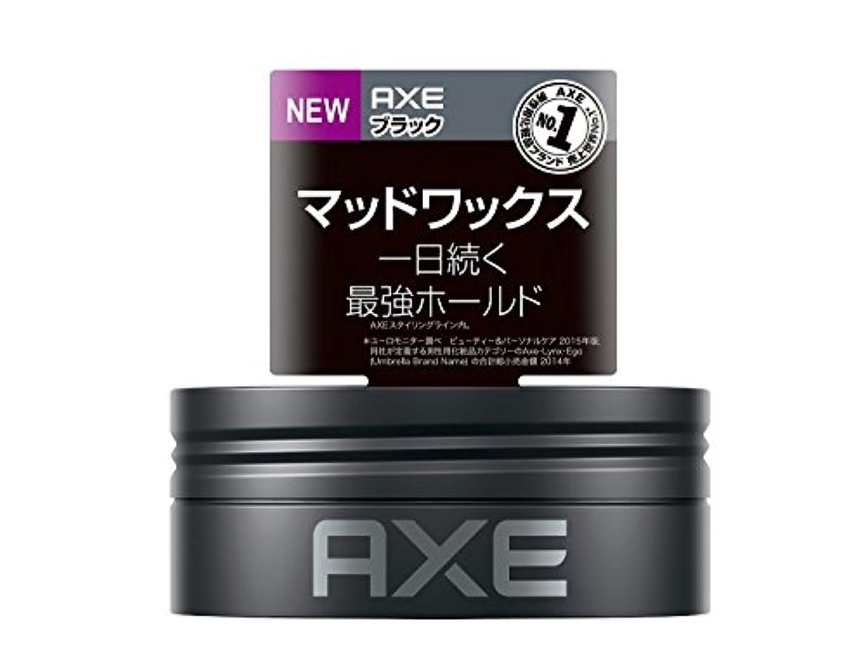 ジェスチャー気楽な思春期のアックス ブラック デフィニティブホールド マッドワックス 65g ×2