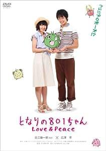 となりの801ちゃん Love&Peace [DVD]
