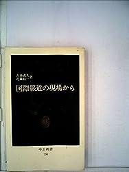 国際報道の現場から (中公新書 (730))
