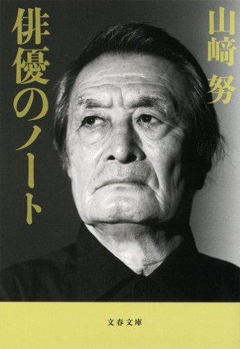 新装版 俳優のノート (文春文庫)