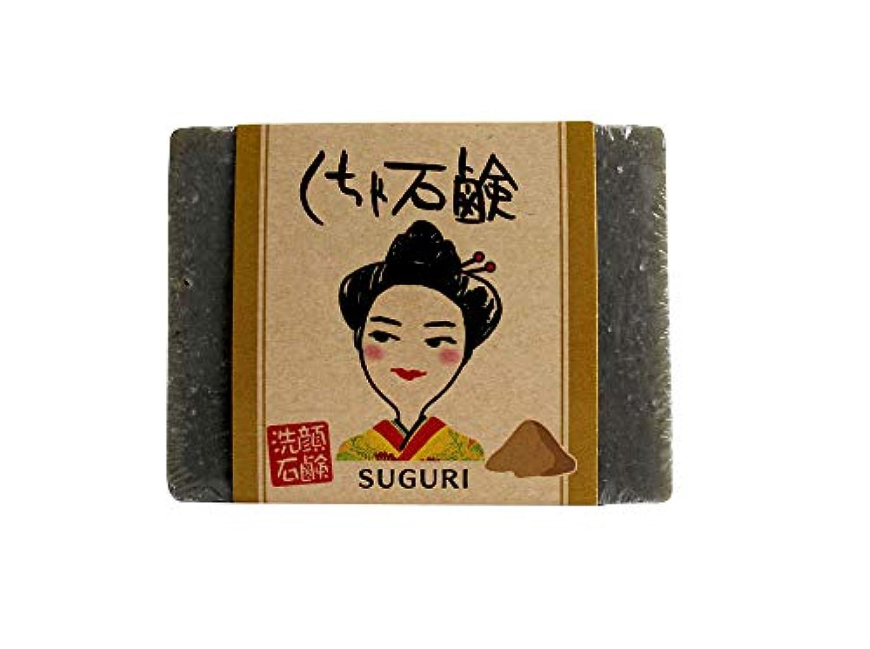 小包通り保持するSUGURI(スグリ) 沖縄の石鹸シリーズ くちゃ100g 洗顔