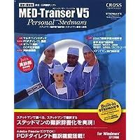 MED-Transer V5 パーソナル ステッドマン for Windows
