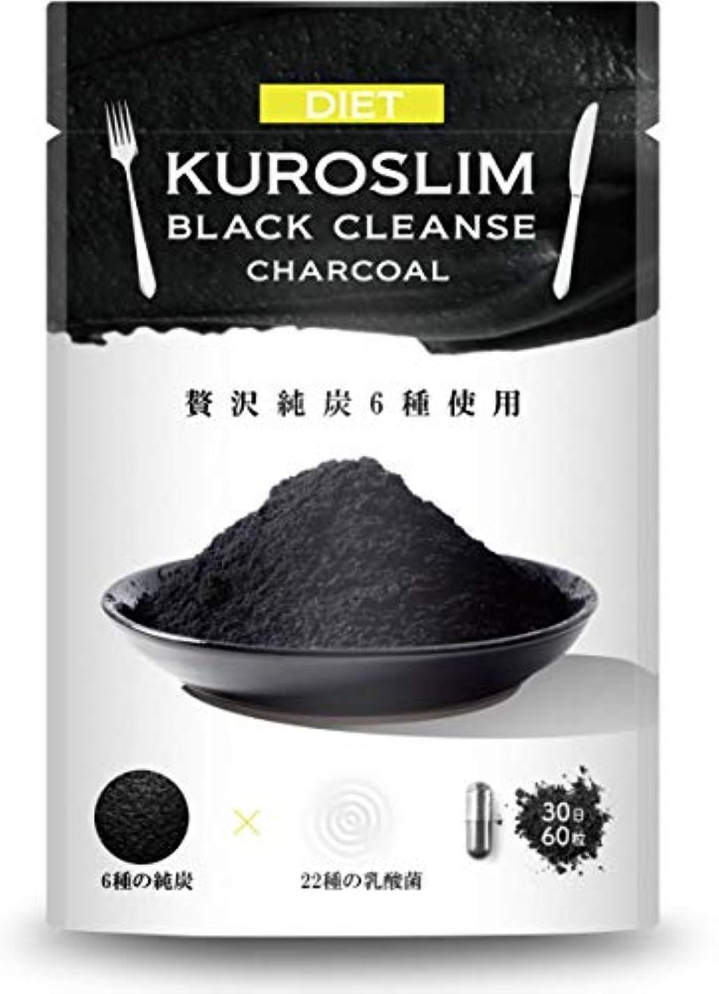 保安計画キッチン炭ダイエット サプリ KUROSLIM チャコール サプリメント 6種の純炭 60粒30日分