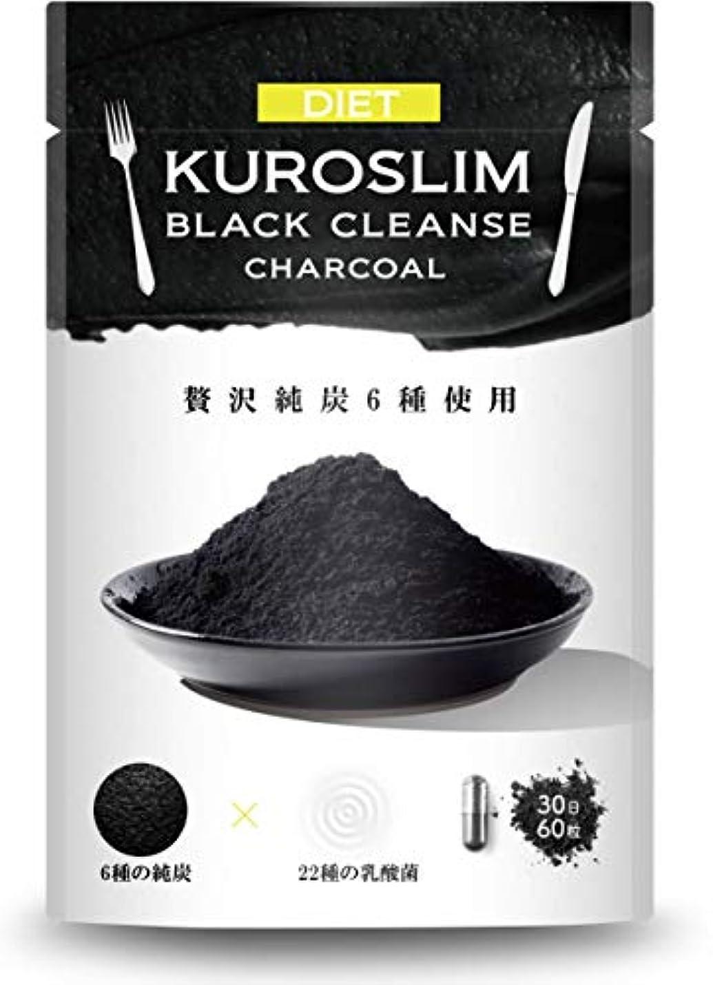 ネクタイバット可動式炭ダイエット サプリ KUROSLIM チャコール サプリメント 6種の純炭 60粒30日分