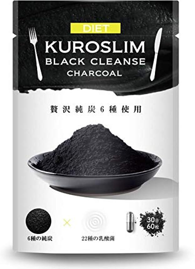 論争考える賃金炭ダイエット サプリ KUROSLIM チャコール サプリメント 6種の純炭 60粒30日分