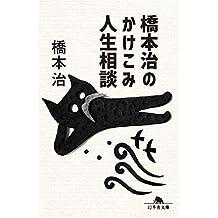 橋本治のかけこみ人生相談 (幻冬舎文庫)