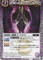 バトルスピリッツ/第10弾/U/BS10-014/闇騎士マリス/スピリット/紫/3