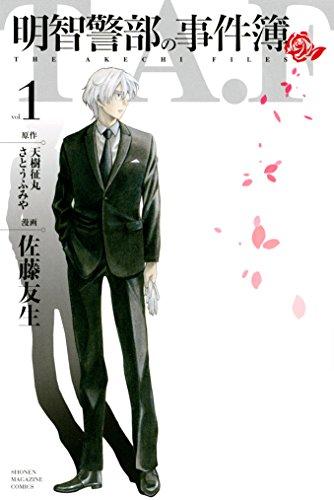明智警部の事件簿(1) (週刊少年マガジンコミックス)