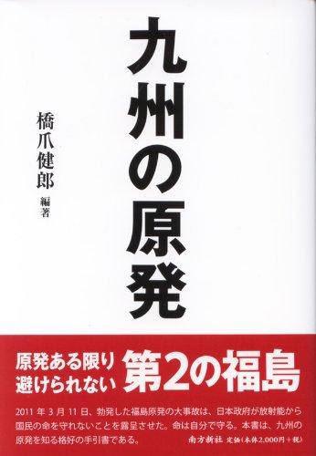 九州の原発