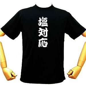 スポーツウェア おもしろメッセージ 塩対応Tシャツ おもしろTシャツ 面白Tシャツ