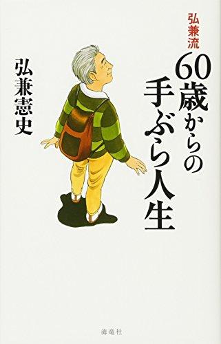 弘兼流 60歳からの手ぶら人生