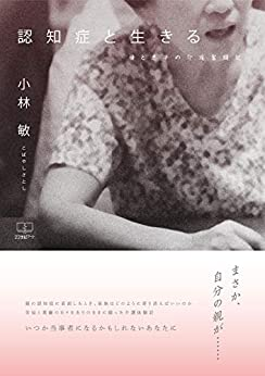 [小林 敏]の認知症と生きる: 母と息子の介護奮闘記 (22世紀アート)