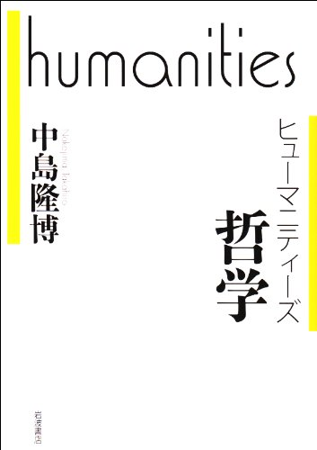 哲学 (ヒューマニティーズ)