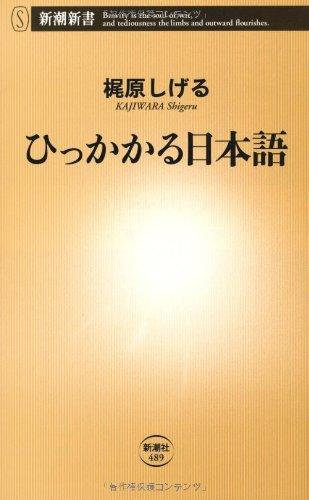 ひっかかる日本語 (新潮新書)