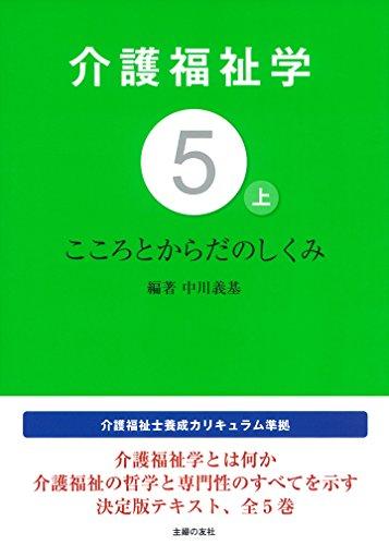 介護福祉学5 こころとからだのしくみ (上)