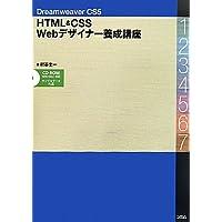 Dreamweaver CS5 HTML&CSS Webデザイナー養成講座