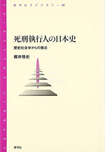 死刑執行人の日本史―歴史社会学からの接近 (青弓社ライブラリー)の詳細を見る
