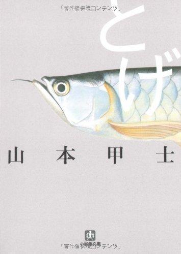 とげ (小学館文庫)