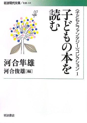 子どもの本を読む (岩波現代文庫 〈子どもとファンタジー〉コレクション 1)の詳細を見る