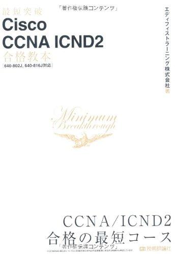 最短突破 Cisco CCNA ICND2 合格教本 〔640-802J,640-816J対応〕の詳細を見る