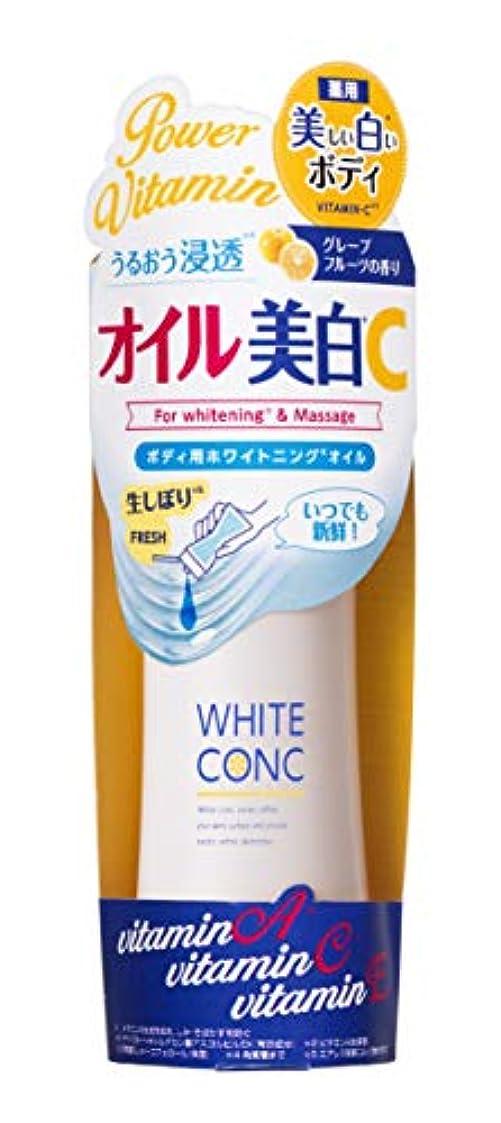 黒人円形いつ薬用ホワイトコンク ホワイトニングオイルCII 260ml