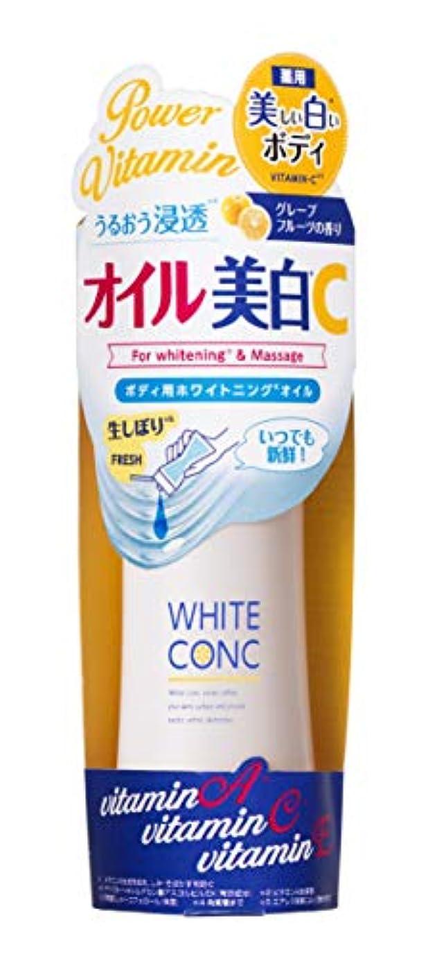 必要条件むき出し料理をする薬用ホワイトコンク ホワイトニングオイルCII 100ml