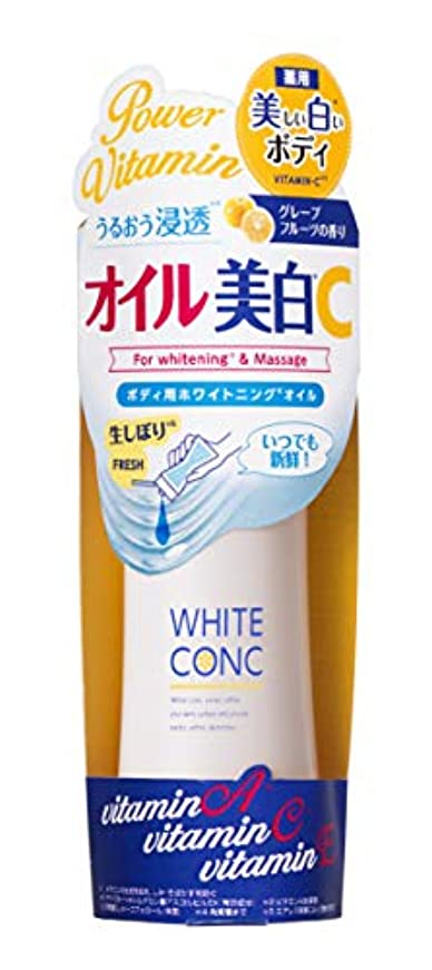 サークルベスビオ山静かに薬用ホワイトコンク ホワイトニングオイルCII 100ml