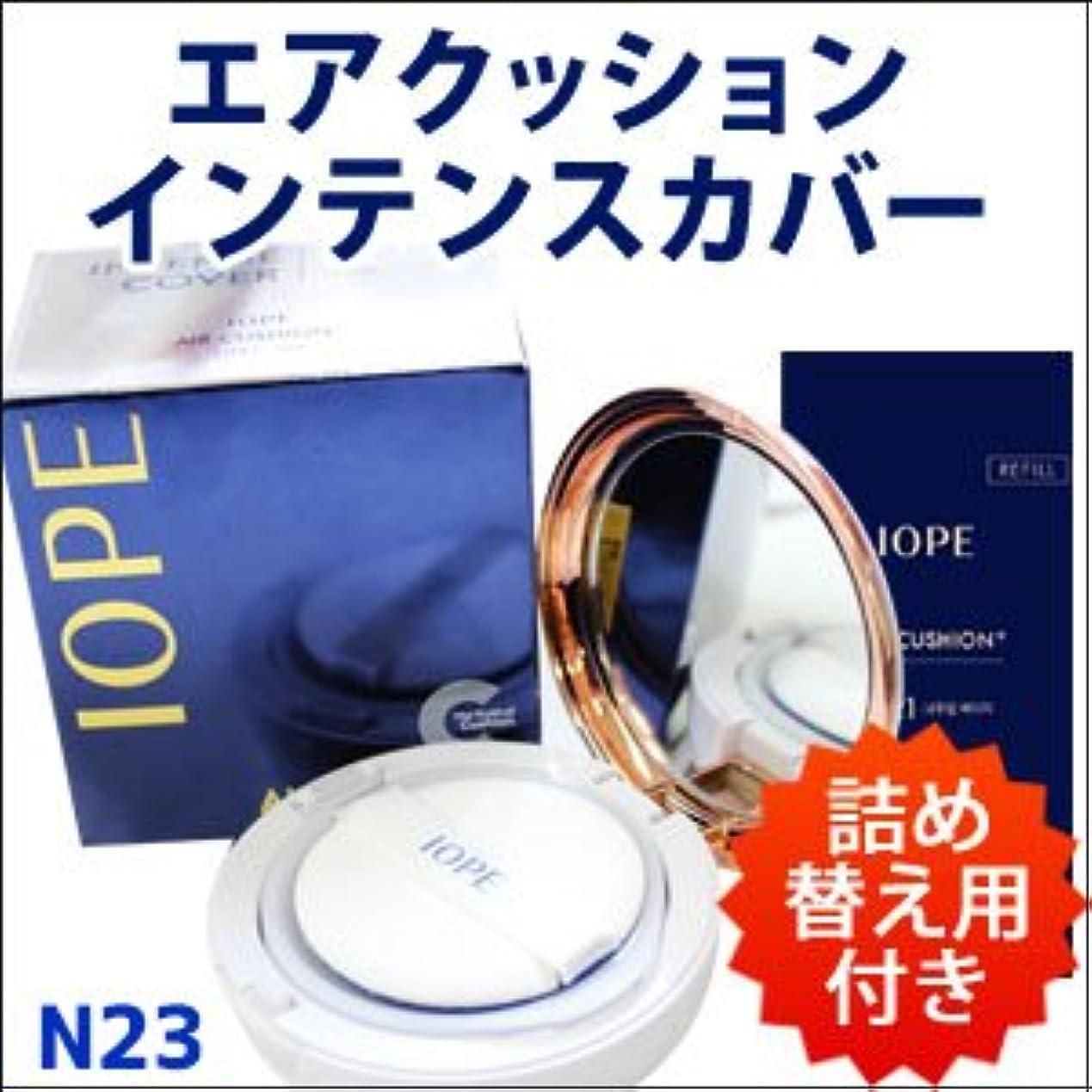静脈福祉に渡ってアイオペ エアクッション インテンス カバー N23 SPF50/PA+++ 詰め替え用付き