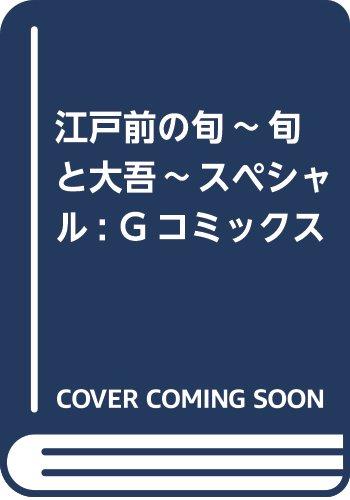 江戸前の旬~旬と大吾~スペシャル: Gコミックス